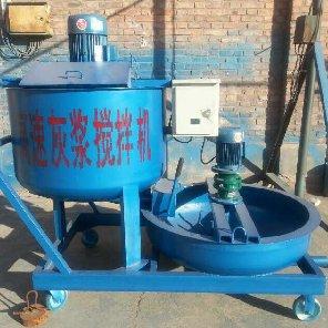 高速灰浆搅拌机